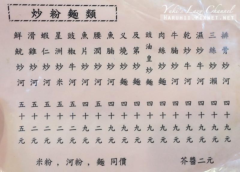 旺角富記粥品8.jpg