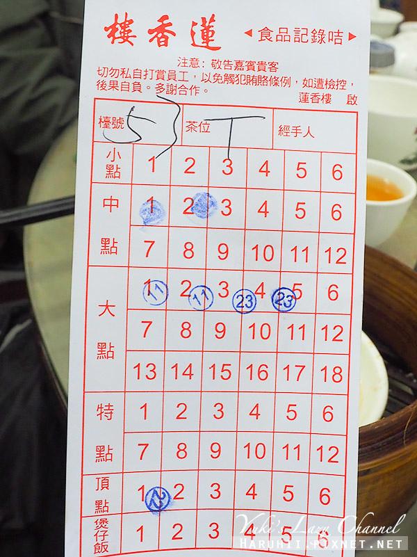 中環蓮香樓20.jpg
