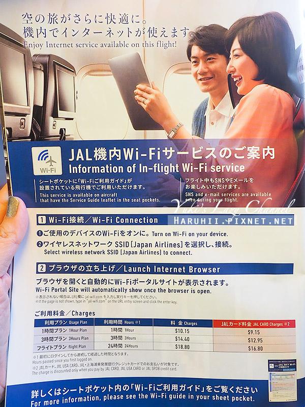 日本航空松山羽田JAL8.jpg