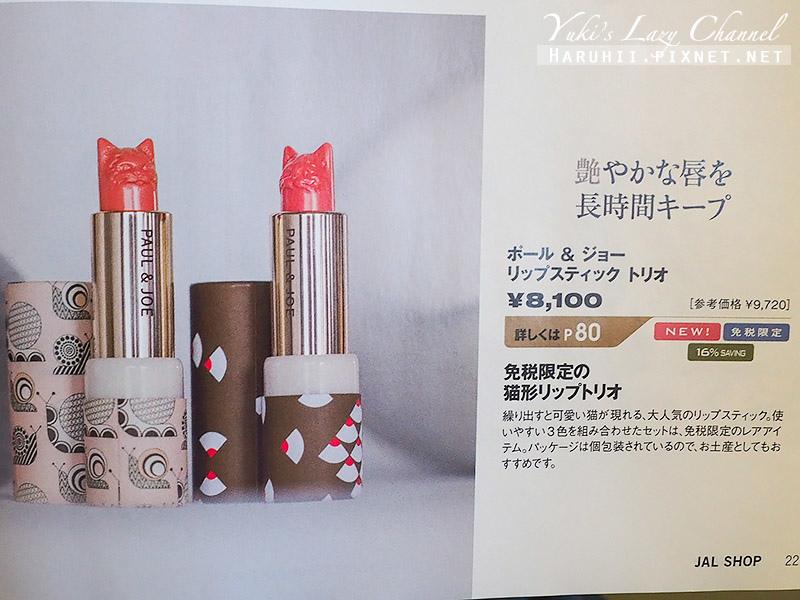 日本航空松山羽田JAL9.jpg