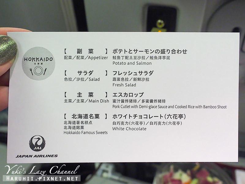 日本航空松山羽田JAL25.jpg
