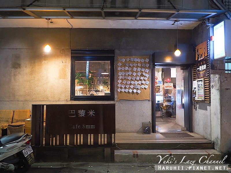 巴黎米Cafe 8mm.jpg