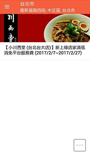 foodpanda空腹熊貓13.jpg