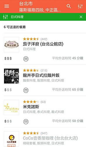 foodpanda空腹熊貓14.jpg