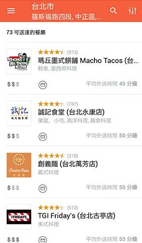 foodpanda空腹熊貓15.jpg