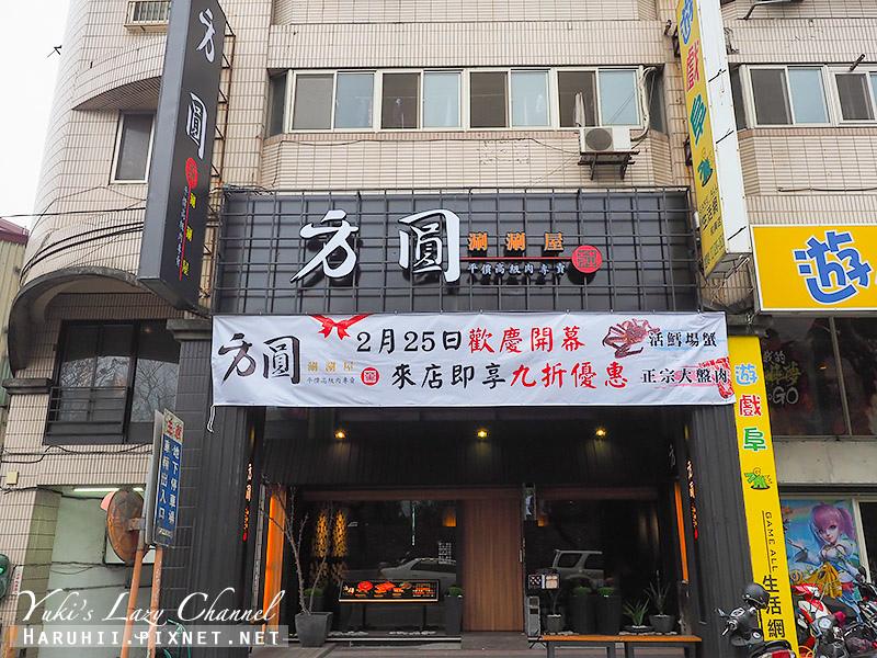 方圓涮涮鍋新莊店1.jpg