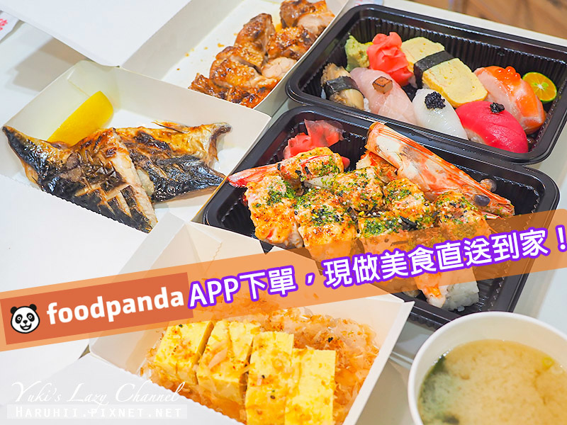 foodpanda空腹熊貓.jpg