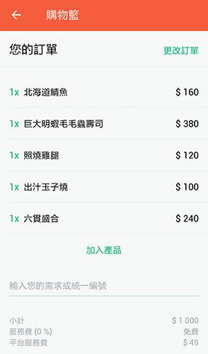 foodpanda空腹熊貓9.jpg