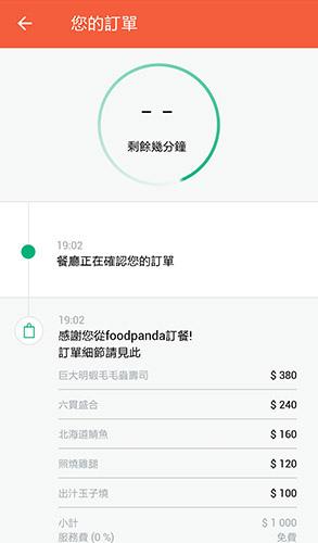 foodpanda空腹熊貓11.jpg