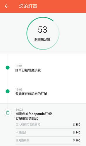 foodpanda空腹熊貓12.jpg