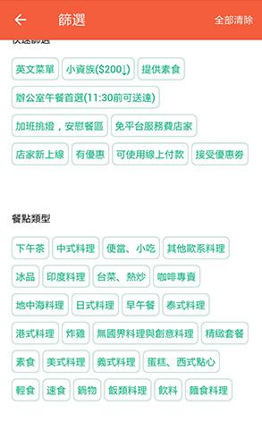 foodpanda空腹熊貓16.jpg