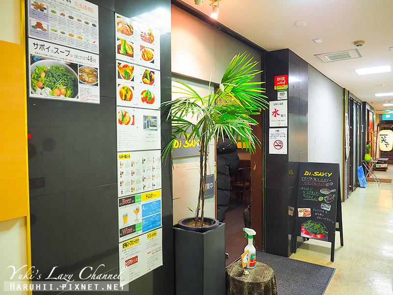 札幌湯咖哩Curry Di SAVOY3.jpg
