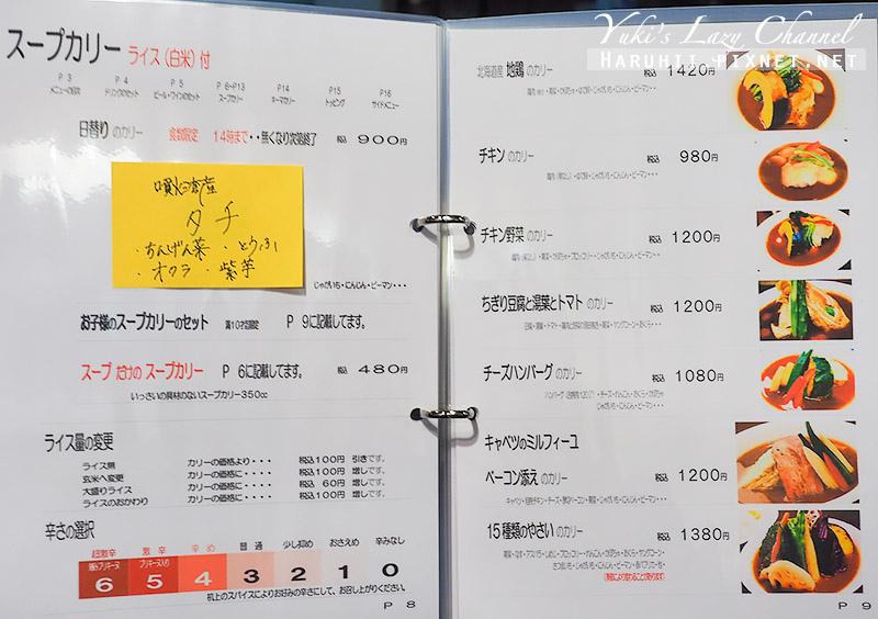 札幌湯咖哩Curry Di SAVOY5.jpg