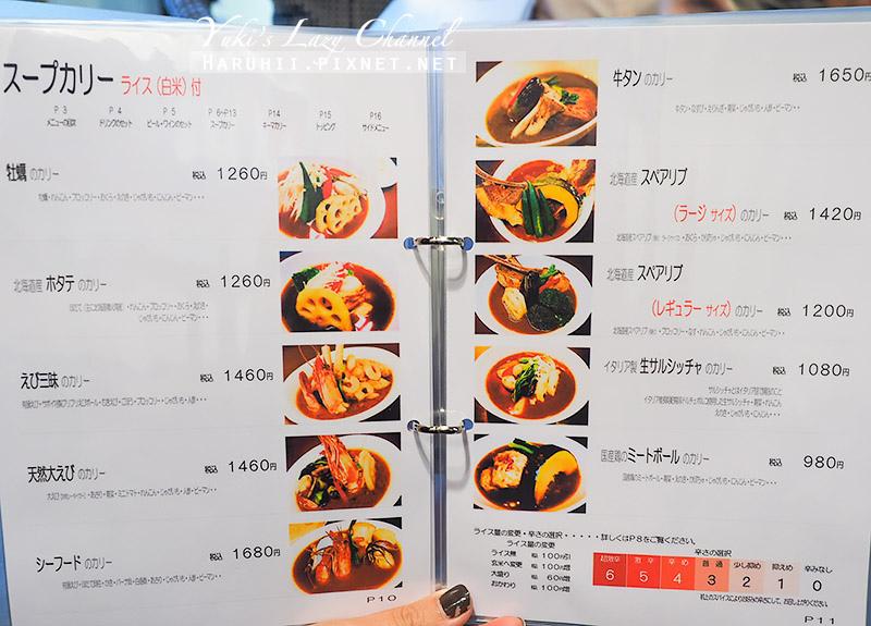 札幌湯咖哩Curry Di SAVOY6.jpg