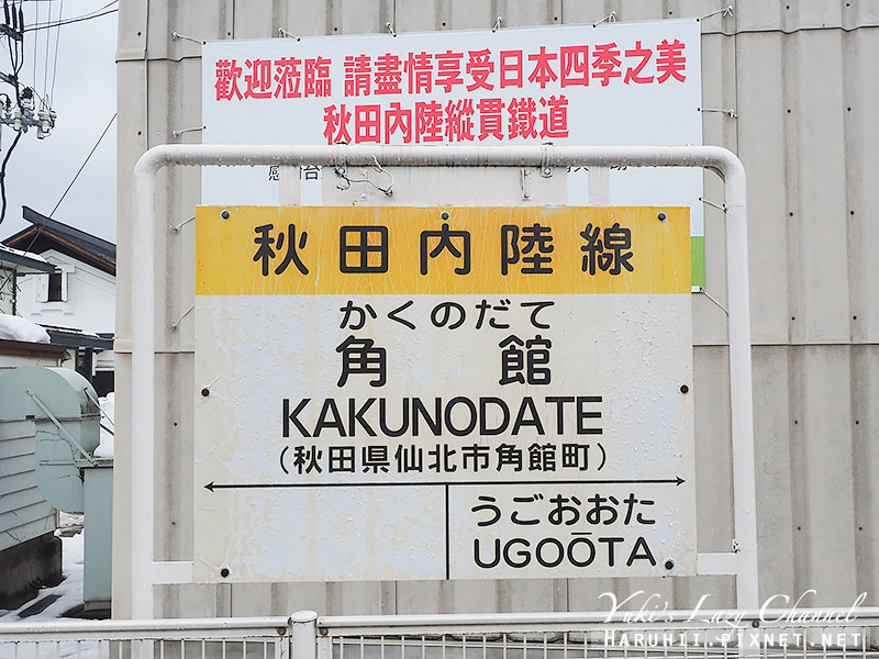 秋田內陸縱貫鐵道9.jpg