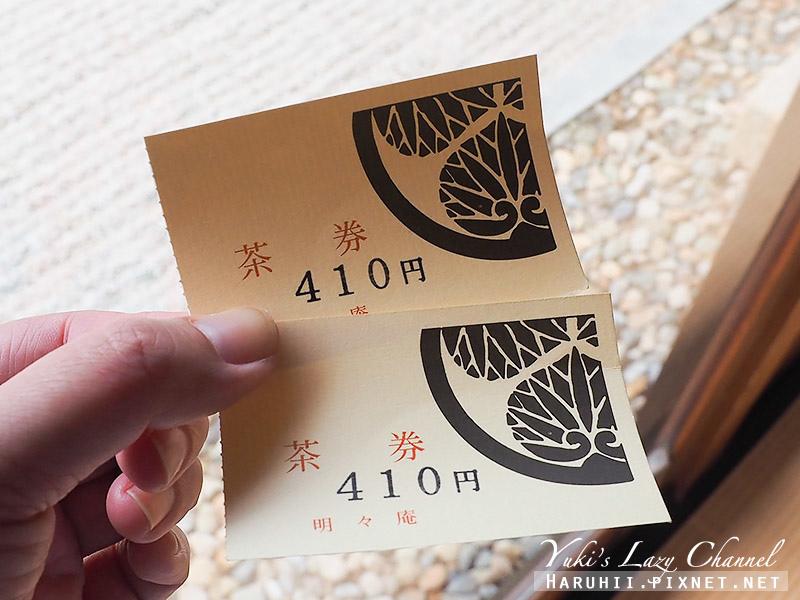 松江明明庵茶室11.jpg