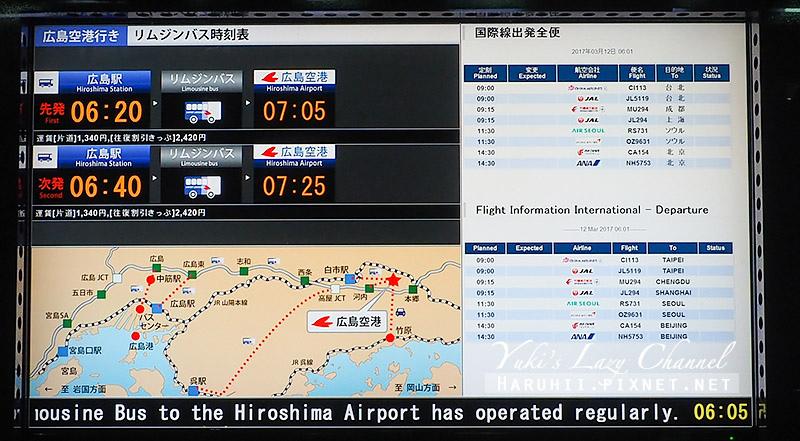 廣島機場交通1.jpg
