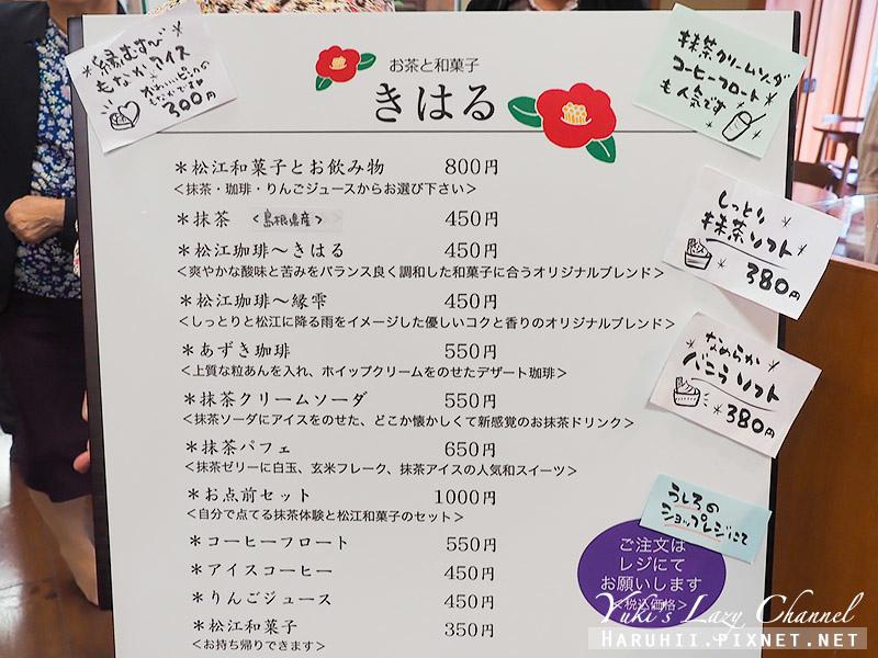 松江歷史館和菓子2.jpg