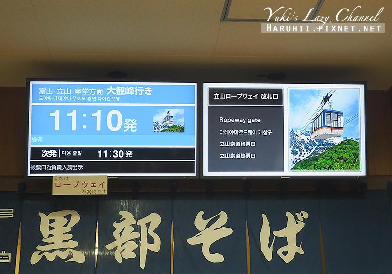立山黑部交通21.jpg