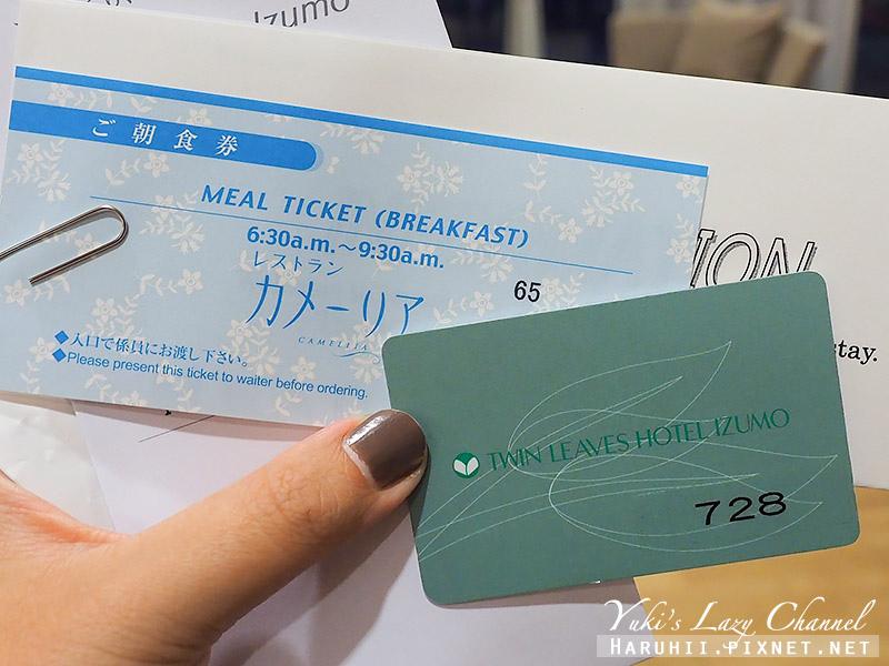 Twin Leaves Hotel Izumo出雲雙葉酒店2.jpg
