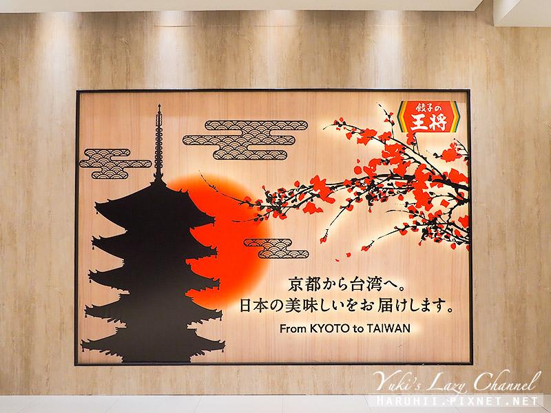 高雄餃子の王將8.jpg