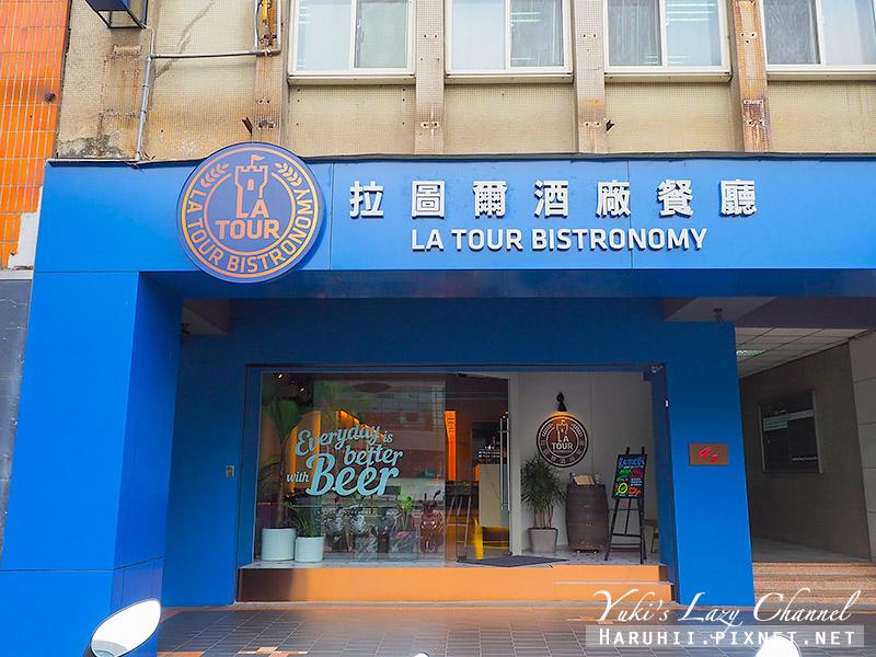 拉圖爾酒廠餐廳.jpg
