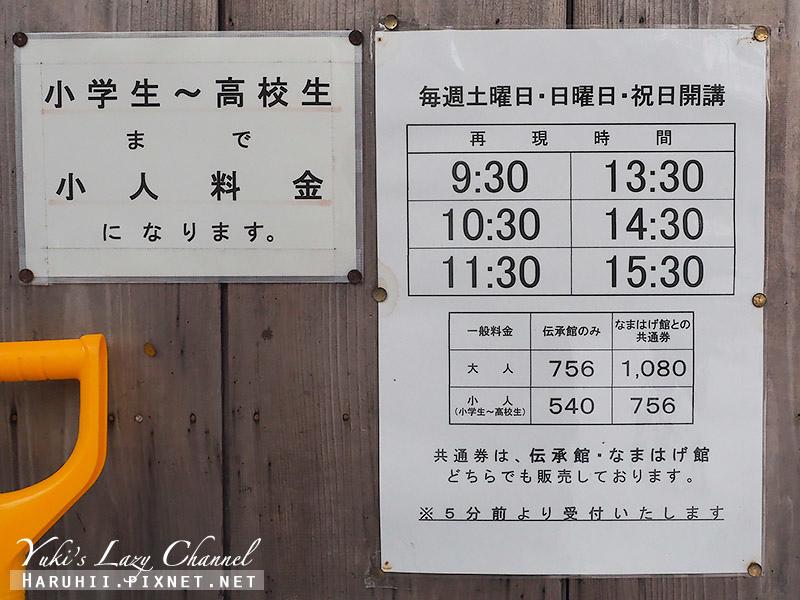 秋田男鹿真山傳承館18.jpg