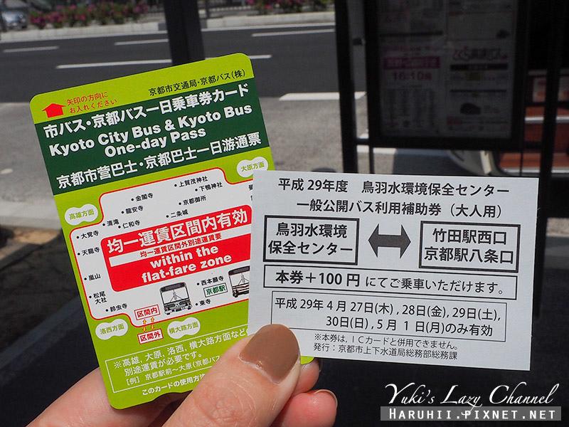 京都紫藤鳥羽水環境保全中心2.jpg