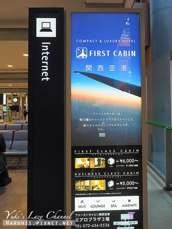 First Cabin關西空港頭等艙旅館2.jpg