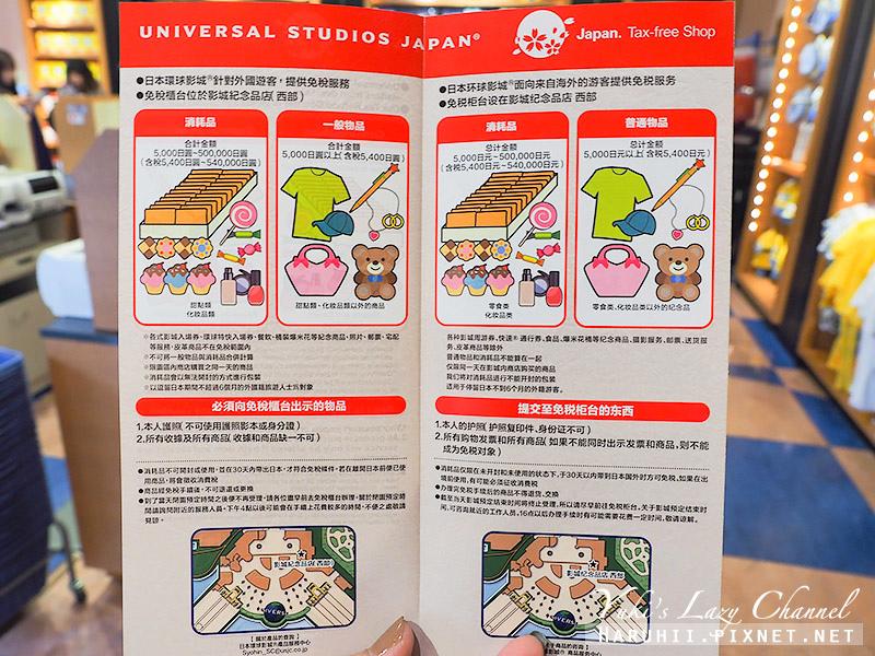 日本環球影城退稅1.jpg