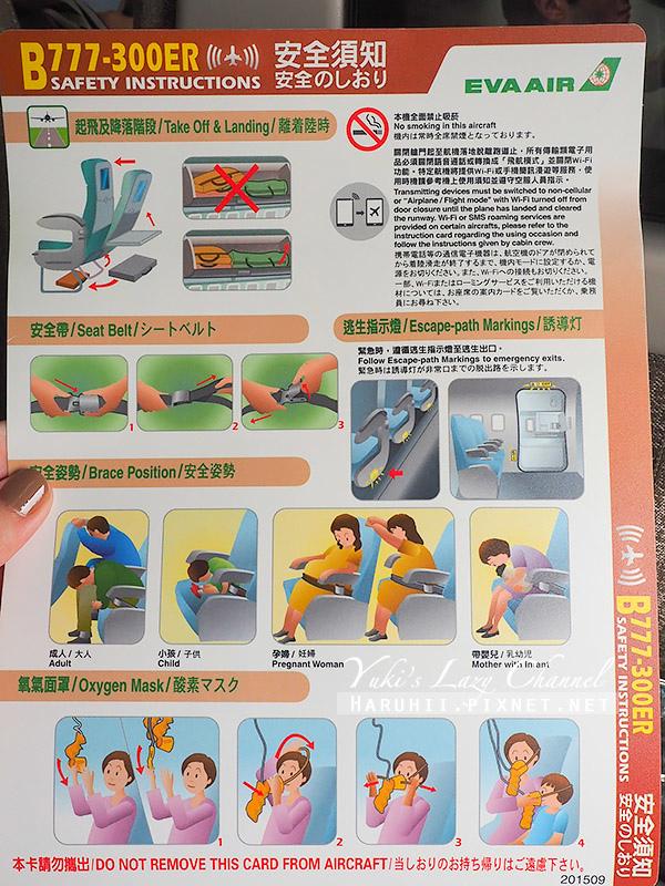 長榮BR132台北大阪菁英艙18.jpg