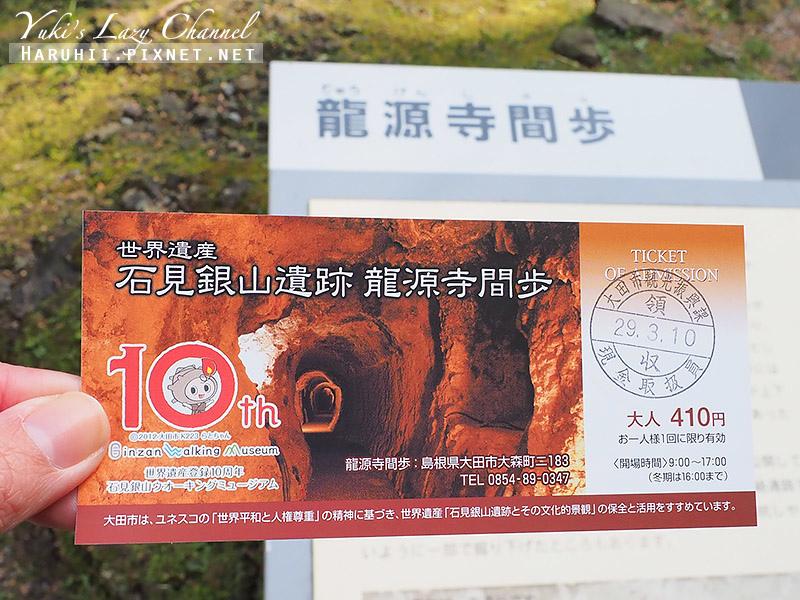 石見銀山 龍源寺間步6.jpg