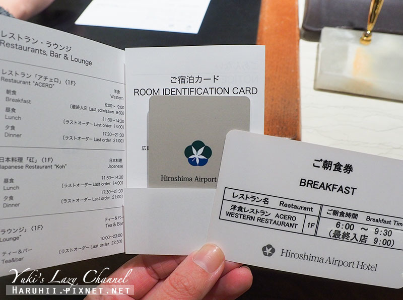 廣島機場飯店Hiroshima Airport Hotel3.jpg