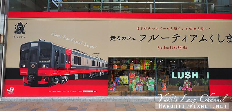 FruiTea Fukushima 水果茶列車10.jpg
