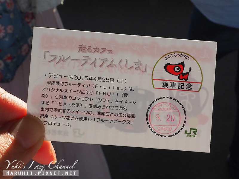 FruiTea Fukushima 水果茶列車24.jpg
