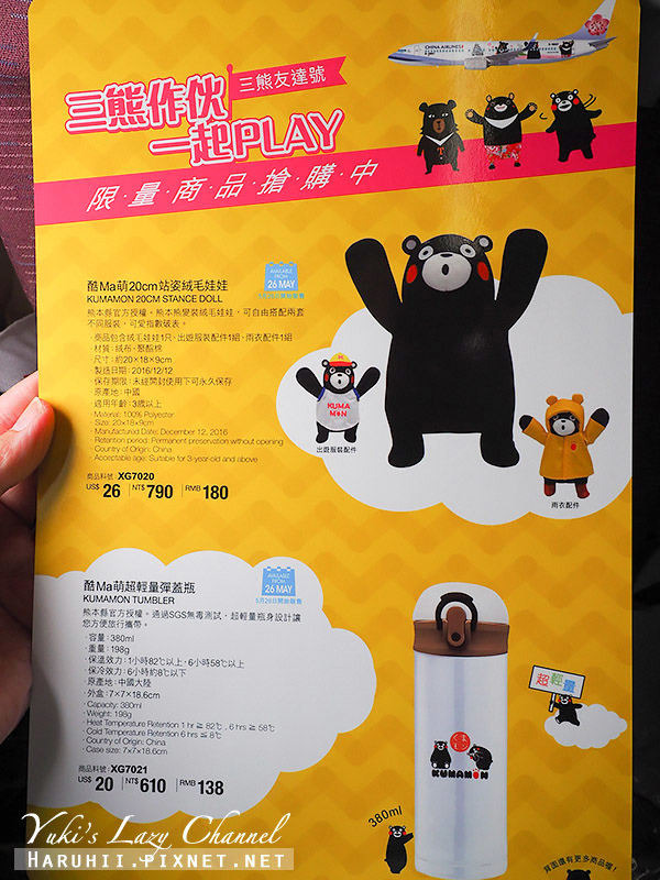 華航三熊友達號熊本首航27.jpg