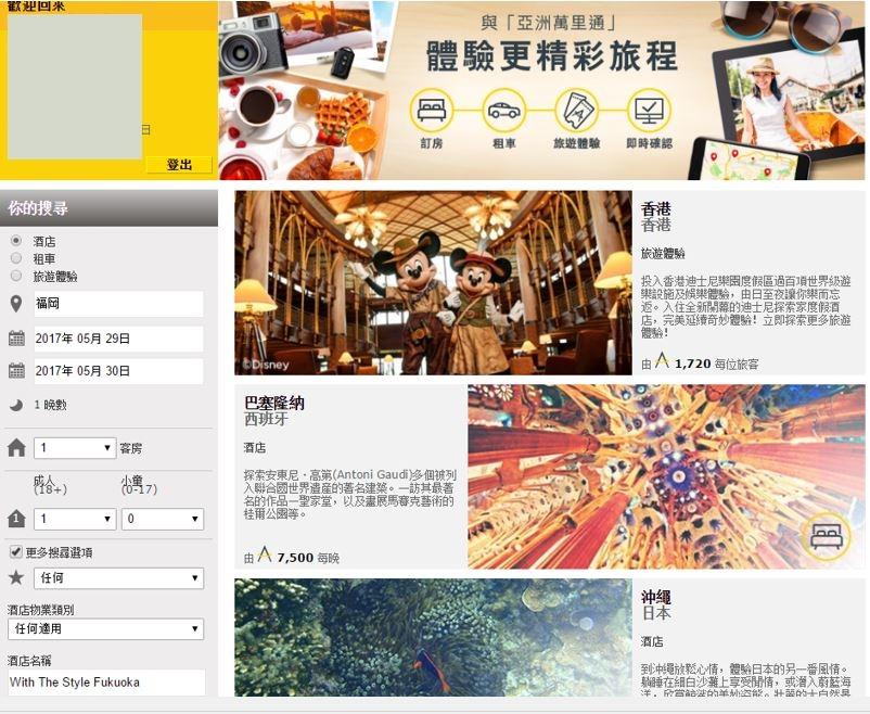 福岡飯店住宿第一步 選擇欲入住的城市與日期.JPG