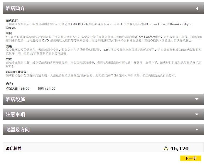 福岡飯店住宿第五步 下一步確認總需求里數.jpg