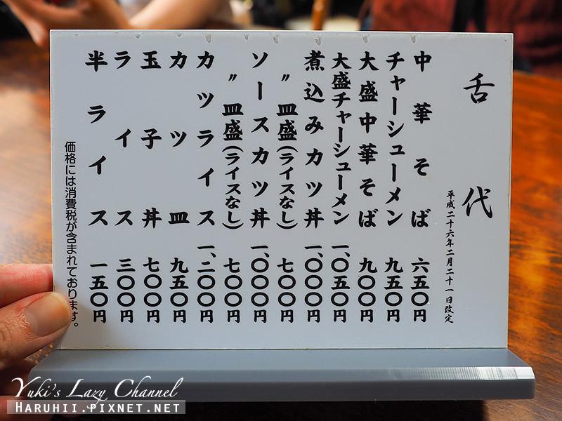 まこと食堂2.jpg