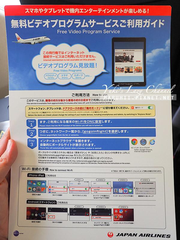JAL福岡仙台4.jpg