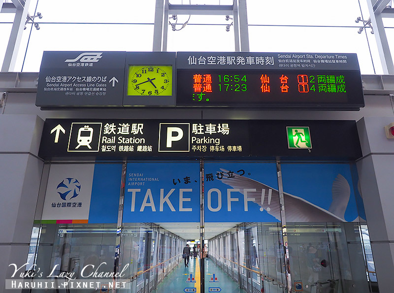 仙台機場交通.jpg