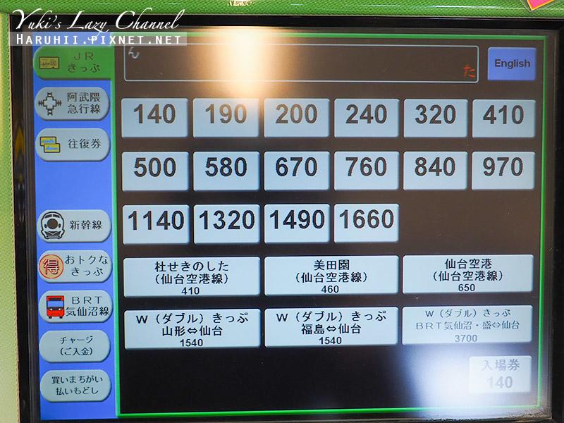 仙台機場交通18.jpg