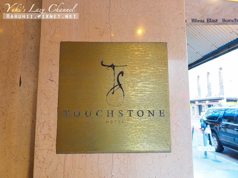 Touchstone Hotel City Center市中心試金石飯店14.jpg