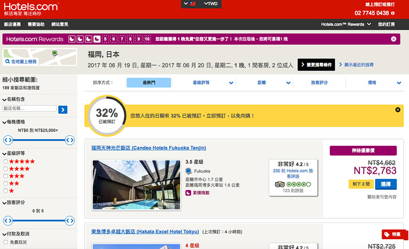 Hotels.com.jpg