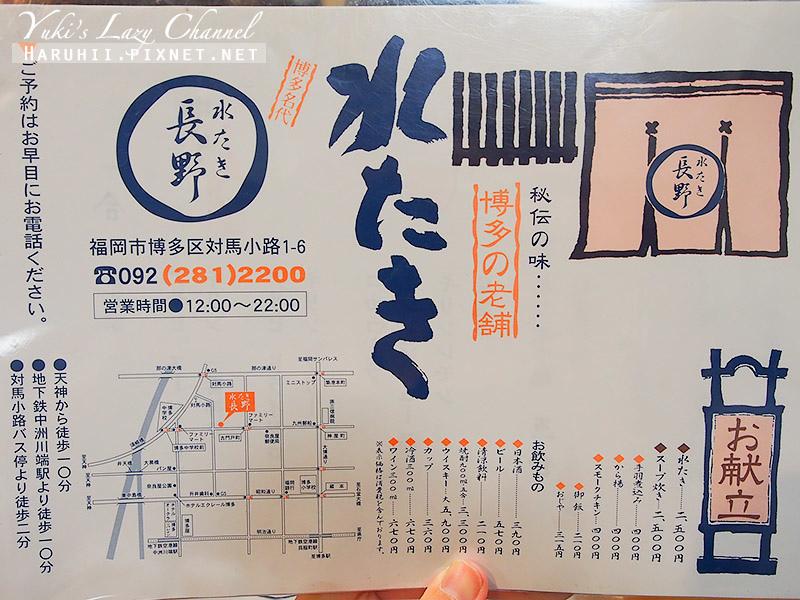 長野水炊鍋4.jpg