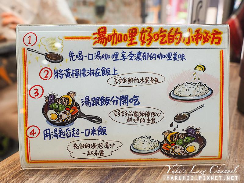銀兔湯咖哩7.jpg