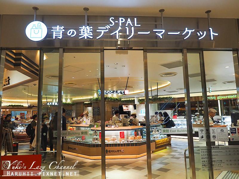 東仙台大都會飯店36.jpg