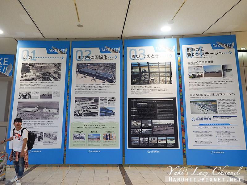 仙台空港4.jpg