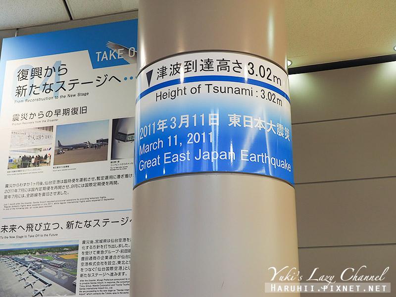 仙台空港5.jpg