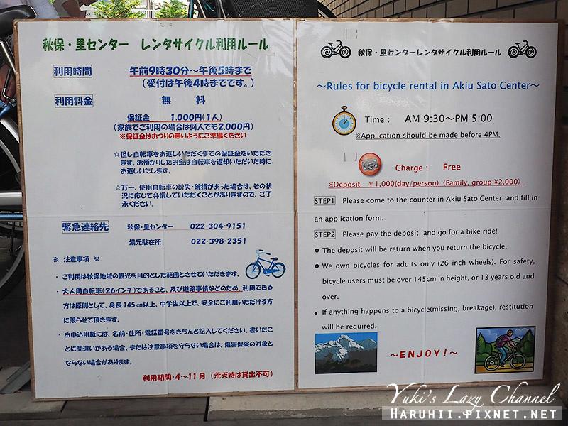 秋保溫泉腳踏車2 .jpg